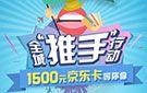"""兴业银行信用卡-全城""""推手""""行动,1500元京东卡等你拿!"""
