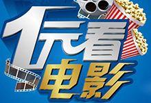 """【深圳】浙商银行信用卡""""1元看大片,优惠享不停"""""""