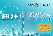 工商银行信用卡爱购迪拜 刷工银Visa信用卡 享出行最高75折