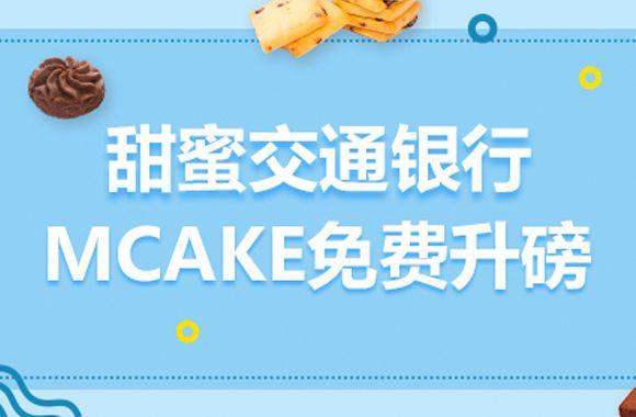 【交通银行】甜蜜交通银行-MCAKE免费升磅