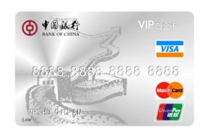 中国银行白金信用卡有什么好处?申请条件是什么?