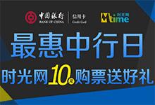 """中国银行信用卡""""最惠中行日""""时光网10元购票送好礼"""