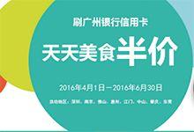 广州银行信用卡满100返50,支持8大城市199家门店!