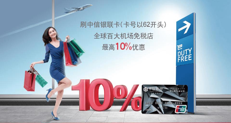 免税店尽享最高10%优惠