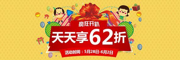 广州银行银联儿童日・天天享62折
