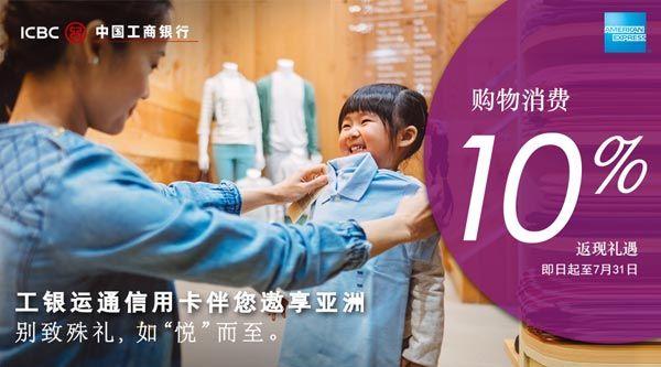 刷工商运通信用卡 购物消费享10%返现礼遇
