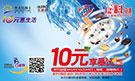 光大银行信用卡10元享DQ暴风雪