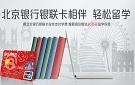 北京银行银联卡相伴轻松留学