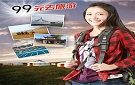 中信银行信用卡99元草原沙漠游(呼和浩特)