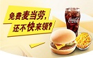 招商银行信用卡官方微信:免费麦当劳还不快来领?