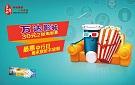 中国银行信用卡万达影城30元观影,两人同行一人免单