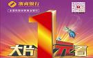 浙商银行信用卡大片1元看!