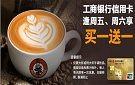 工商银行信用卡精彩继续,太平洋咖啡买一送一(广东)