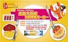 """中国银行信用卡世纪金源大饭店自助晚餐""""买一送一""""(福州)"""