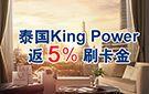 交通银行信用卡泰国King Power返5%刷卡金