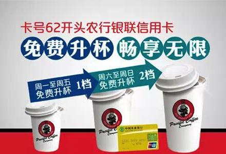 农业银行-约定太平洋咖啡,惠享无限