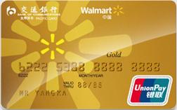交通沃尔玛信用卡